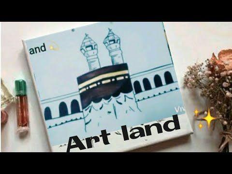 رسم الكعبه المكرمة خطوه بخطوه للمبتدئين والأطفال رسم مكه المكرمة رسم مسجد الحرام Mecca Drawing Youtube Drawings