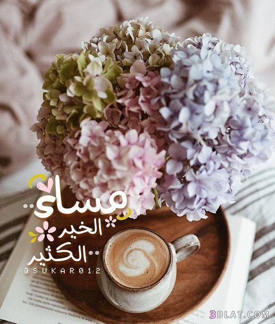 مسجات مسائية بالصور 2019 مساء الخير 3dlat Com 27 18 21eb Good Morning Images Flowers Coffee Love Coffee Fashion
