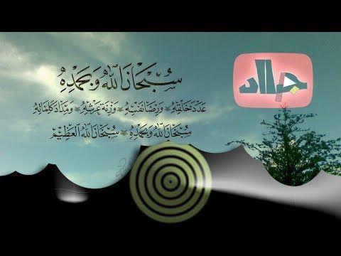 سبحان الله وبحمده تجلب الرزق وتشرح الصدر فأبدأ بها يومك ولن تندم Youtube Islam