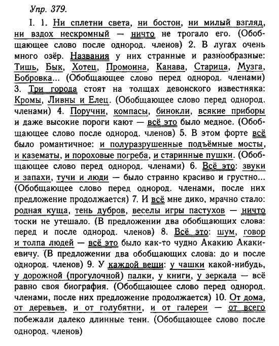 Reader по английскому языку 5 класс денисенко перевод