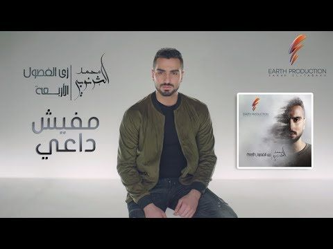 Mohamed El Sharnouby Zay El Fesoul El Arbaa Album 2019 محمد الشرنوبي ألبوم زي الفصول الأربعة Youtube In 2021 Cool Paper Crafts Songs Fictional Characters