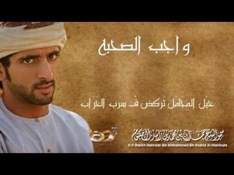 قصيدة واجب الصحبه من أشعار سمو الشيخ حمدان بن محمد Youtube In 2021 Movie Posters