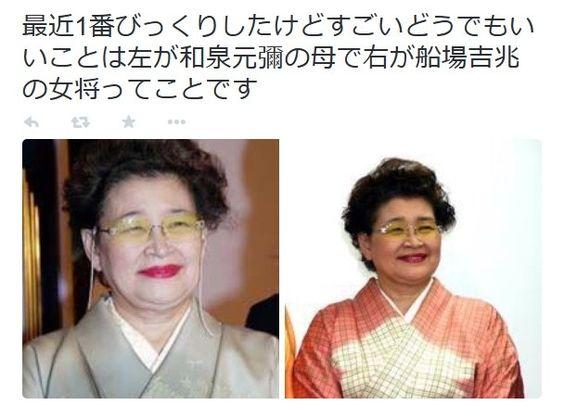 和泉元彌の母と船場吉兆の女将、似すぎwww