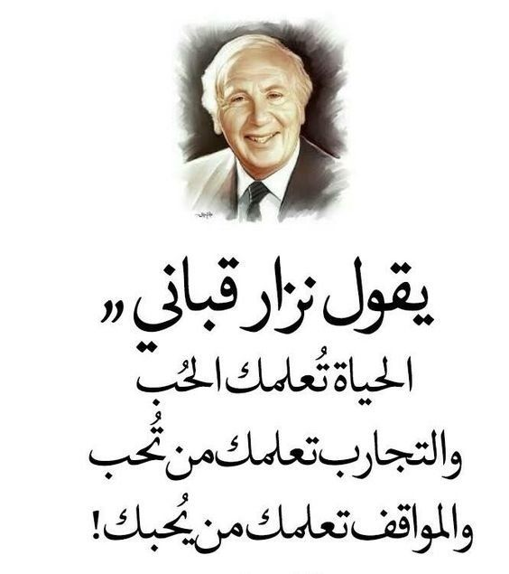 الحياة تعلمك الحب حكم أقوال رمزيات خلفيات نزار قباني Quotes For Book Lovers Talking Quotes Wisdom Quotes Life