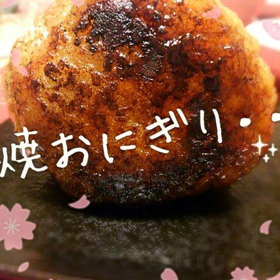 あまり・ご飯で・・ - 23件のもぐもぐ - 焼おにぎり☺ by shinkmtf