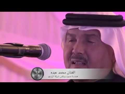 من اجمل جلسات فنان العرب محمد عبده Electronic Products Electronics Microphone