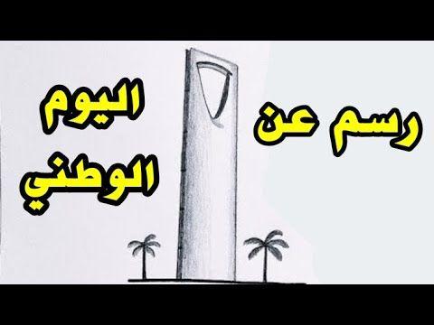 رسم عن اليوم الوطني سهل رسومات سهله عن اليوم الوطني السعودي رسم برج المملكة سهل Youtube Art Bart Simpson