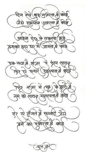 #Poem by #Gulzar #Calligraphy #Flourish #Hindi