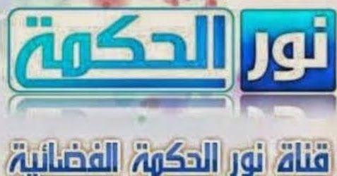 تردد قناة نور الحكمة الاسلامية الجديد 2020 Nor El Hekma Tv Allianz Logo Tv Allianz