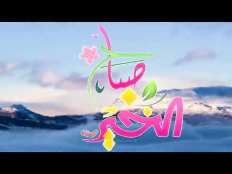صباح الخير دقيقة مع القران تلاوة القارئ الشيخ خالد الجليل Neon Signs Neon Allah