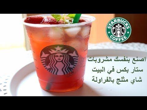 طريقة عمل مشروبات ستار بكس ايس تي شاي مثلج بالفراولة طعم رائع ومنعش Youtube Glassware Tableware Shot Glass
