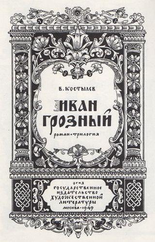 Титульный лист Б. Никифорова