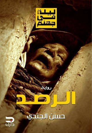 الرصد By حسن الجندي Film Books Arabic Books Pdf Books Reading