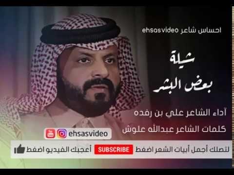 شيلة بعض البشر الشاعر علي بن رفده والشاعر عبدالله علوش Incoming Call Incoming Call Screenshot Subscribe