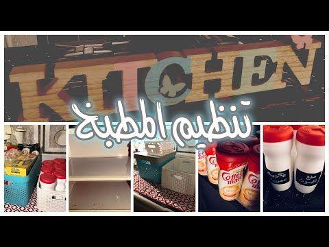 Soso Plas طريقة تنظيم المطبخ الجزء الاول Blog Posts Blog