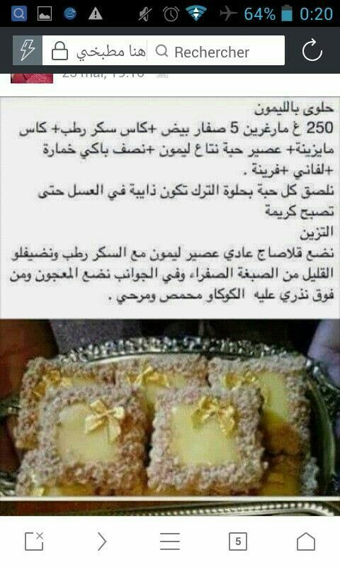 Pin By Rim Rimy On Recettes Cuisine Gateaux Food Breakfast French Toast