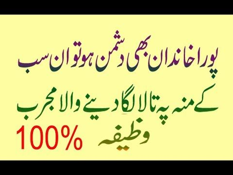 Dushman Ki Zuban Band Karna Episode 4 By Love Info Tv What Is Love Youtube Islamic Inspirational Quotes Islamic Phrases Inspirational Quotes