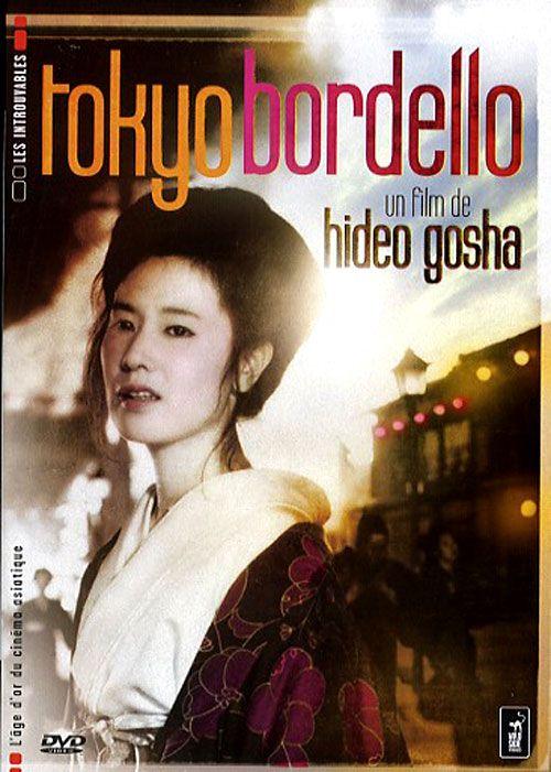 Yoshiwara Enjo aka Tokyo Bordello