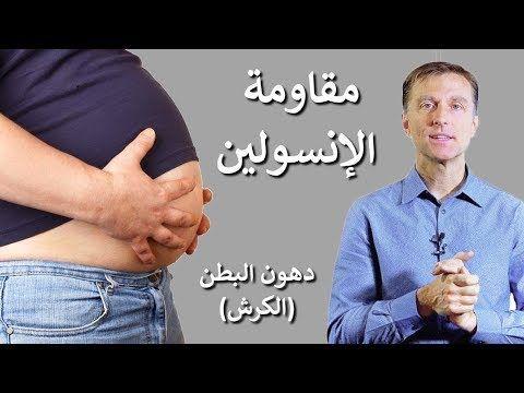 دهون البطن دكتور بيرج يشرح عمل هرمون الإنسولين بالتفصيل وعلاقته بدهون البطن الكرش Youtube Holding Hands Thumbs Up