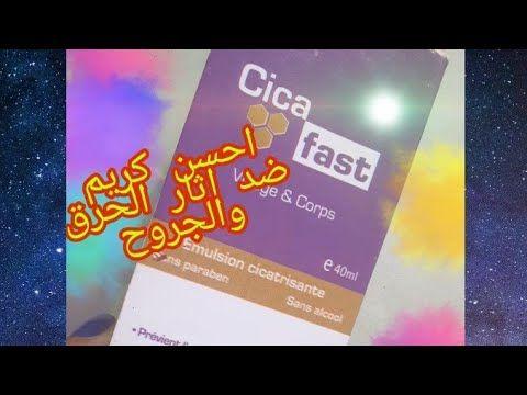 Cica Fast افضل كريم ضد سيكاطريز او اثار الحروق والجروح واثار عمليات الجراحية Youtube Convenience Store Products