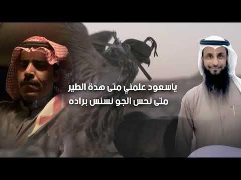 ياسعود كلمات فلحان فهد العتيبي أداء صنهات العتيبي Youtube Movie Posters Movies Poster