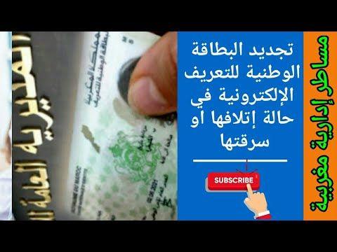 تجديد البطاقة الوطنية للتعريف الإلكترونية في حالة إتلافها او سرقتها Youtube