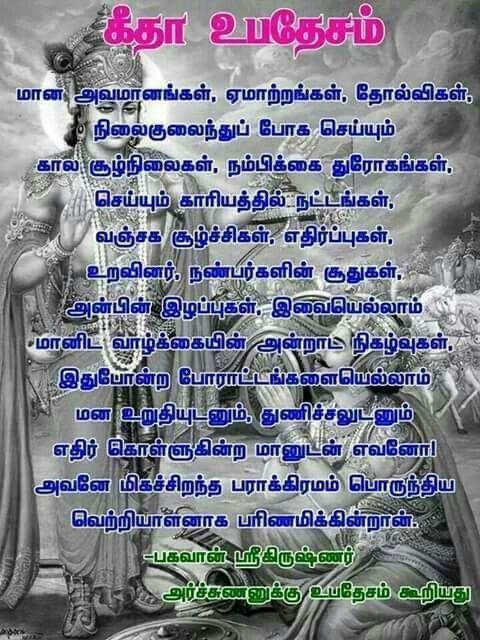 Bagavath geetha..