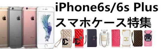 iPhone6s ケース http://iphonecase.ne.jp/topic-iphone6s.html