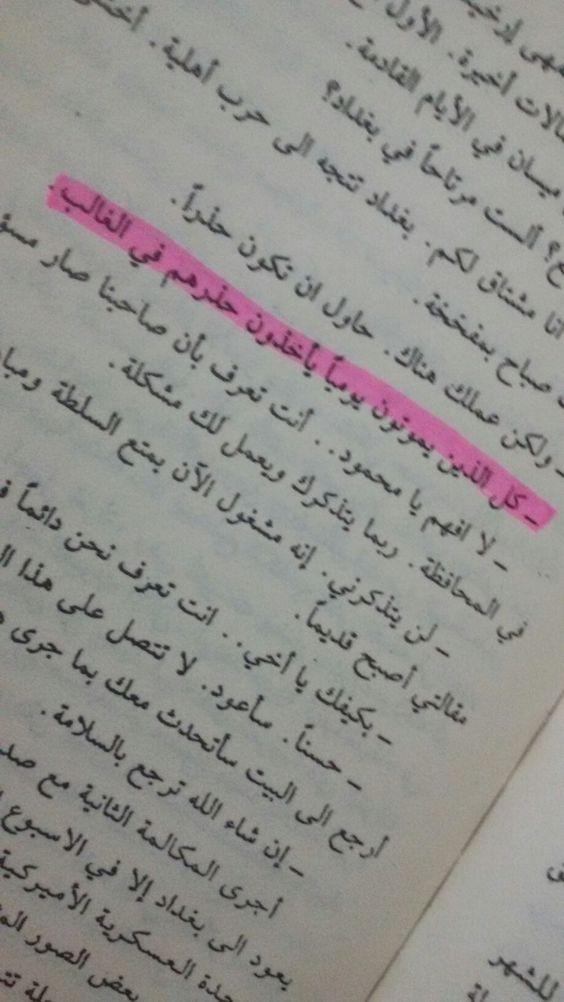 فرانكشتاين في بغداد Arabic Tattoo Quotes Book Quotes Book Recommendations