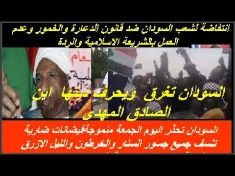 السودان والى السنار تحذر ولاية النيل الازرق والسنار من فيضان جارف بعد ا In 2020 Playbill Pandora Screenshot
