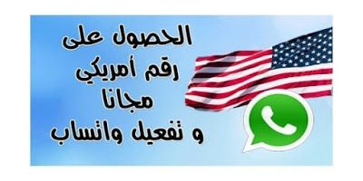 طريقة حصول على رقم امريكي 2020 وتفعيل به الواتساب للايفون و للاندرويد موقع و برنامج Country Flags Flag Download App