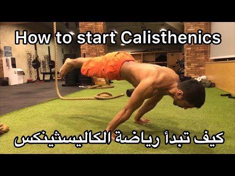 كيف تبدأ رياضة الكاليسثينكس How To Start Calisthenics Youtube Calisthenics Wrestling Sumo Wrestling