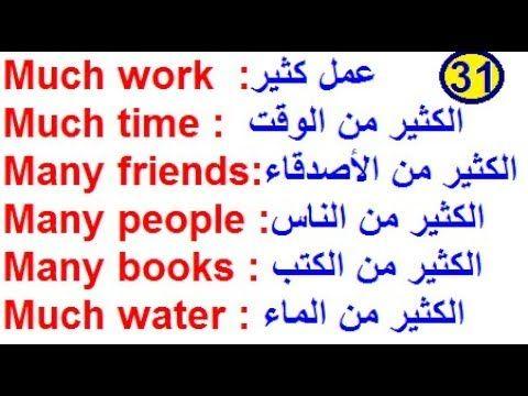 شرح Much Many A Lot Of في اللغة الإنجليزية قواعد اللغة الإنجليزية كاملة الحلقة 31 Youtube Learn English Words English Words Learn English