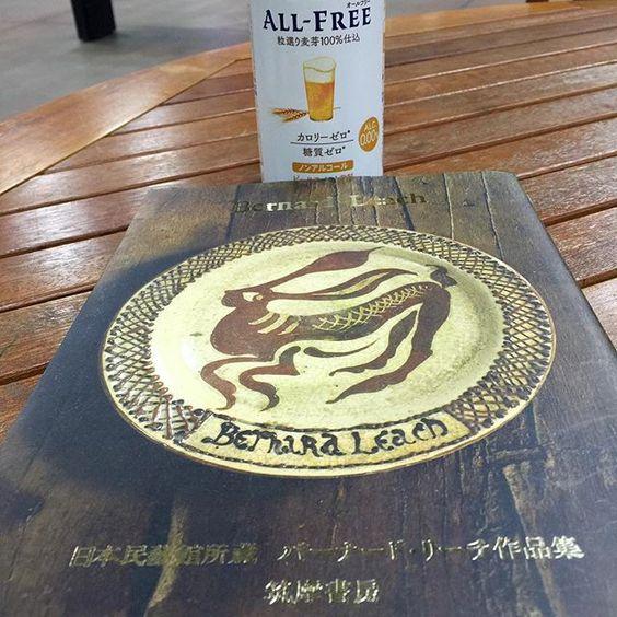 ブックノンアルカフェ。 今日のメニュー、 オールフリー粒選り麦芽100%仕込と 「日本民藝館所蔵 バーナードリーチ」 うん、なぜだろう。 こんなに懐かしく、 それでいてトキメクのは。