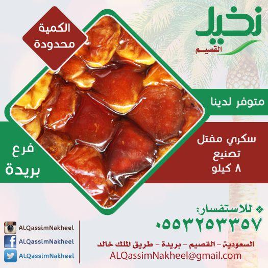 سكري مفتل فرع بريدة نخيل القصيم سكري مفتل تمر تمور تسويق القصيم السعودية Ad Ads Dates Ksa Food Chicken Wings Vegetables