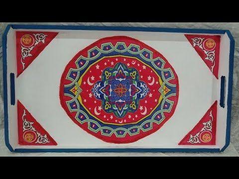 زخارف اسلامية على صوانى رمضانية Outdoor Blanket Projects To Try Cards