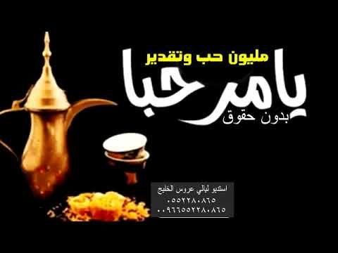 شيله ترحيبيه حماس 2020 بدون اسماء يامرحبا مليون حب وتقدير بدون حقوق تر Youtube Movie Posters