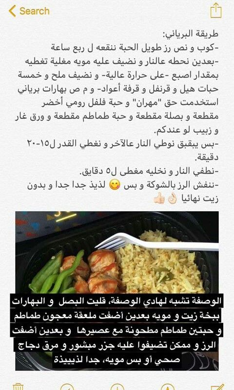 Pin By Abeer On Health Diet Healthy Recipes Healthy Food List Food