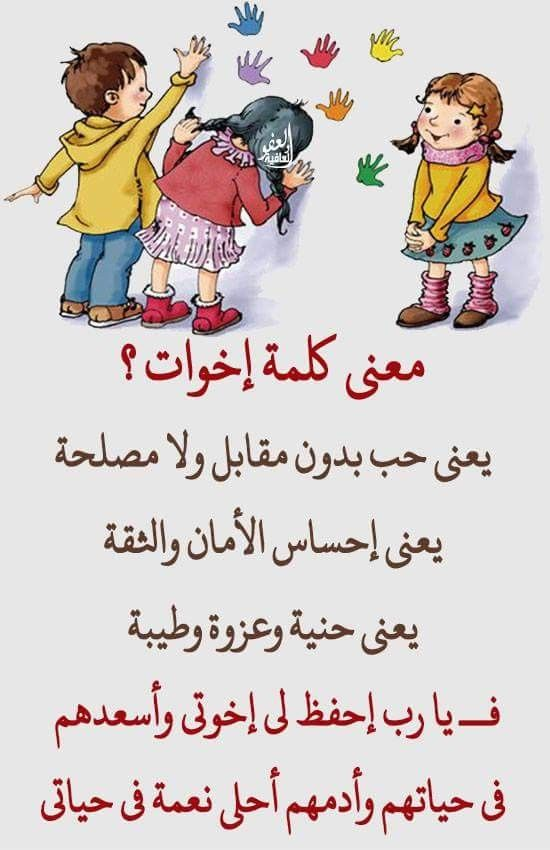 Desertrose أخواتي Comics Arabic Words Words