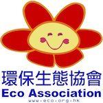 環保生態協會 ECO Association