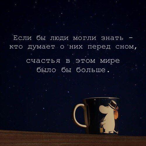 Krasivye Citaty Pro Lyubov So Smyslom Udivitelnye Do Slez 2 Quotes And Notes Quotes Words