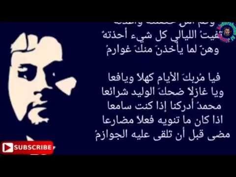 3 رائعة تميم البرغوثي تخميسات على قصيدة المتنبي من اجمل ماقيل حديثا Youtube Video