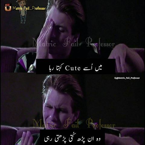 Pin By Mubashar Ali Ali On Phir جذبات Urdu Funny Quotes Very Funny Jokes Fun Quotes Funny