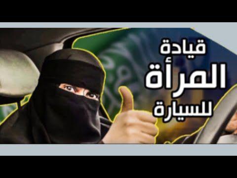 4 تعلم قيادة السياقة السيارة الدرس الرابع قيادة المرأة للسيارة النساء Driving Saudi Woman Youtube Channel Youtube Media