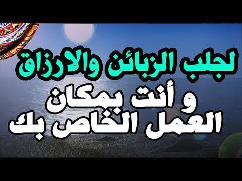 لجلب الزبائن والارزاق و أنت بمكان العمل الخاص بك Youtube Love Husband Quotes Islam Facts Husband Quotes