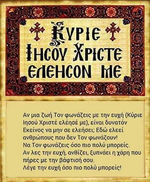Πνευματικοί Λόγοι: Κύριε Ιησού Χριστέ, ελέησόν με   Orthodox quotes,  Orthodox prayers, Greek quotes