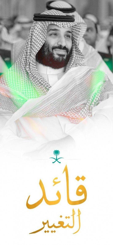 Saudiarabia King Salman Saudi Arabia National Day Saudi Cover Photo Quotes King Salman Saudi Arabia