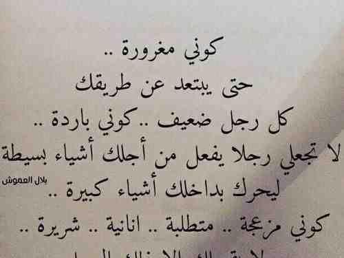أقوال و حكم عن المرأة و الحب صورة 17 Math Arabic Calligraphy Math Equations