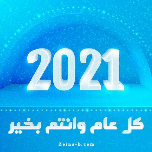 صور رأس السنة 2020 رمزيات تهنئة بالعام الجديد Vimeo Logo Happy New Company Logo