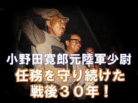 小野田寛郎氏の任務を守り続けた戦後30年!北野たけしが小野田寛郎氏から聞いたジャングル生活!